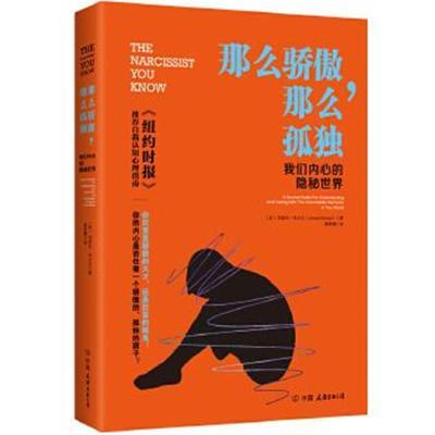 正版书籍 那么骄傲,那么孤独(走进自己内心的隐秘世界) 9787505740273 中
