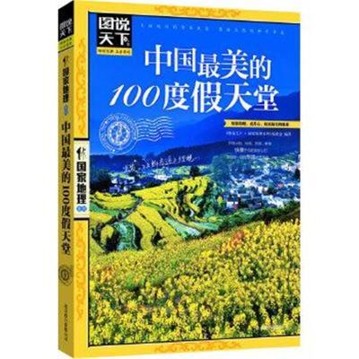 正版書籍 中國美的100度假天堂 圖說天下 國家地理 9787550207455 北京聯合