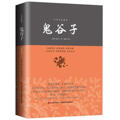鬼谷子——中華經典藏書(精裝雙色插圖版)