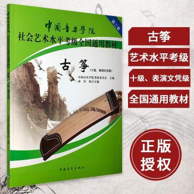 正版书籍 中国音乐学院古筝考级教程 古筝考级书 古筝基础教程 考级教材 10级 十级 古筝考级教材教辅 古筝10级考