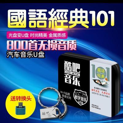 車載U盤華語經典國語老歌汽車音樂U盤cd歌曲無損音質16GU盤