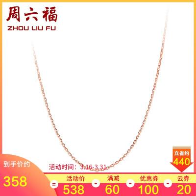 周六福(ZHOULIUFU) 珠寶18K金項鏈女士款玫瑰金十字鏈 鎖骨K金項鏈 多彩 KI053613