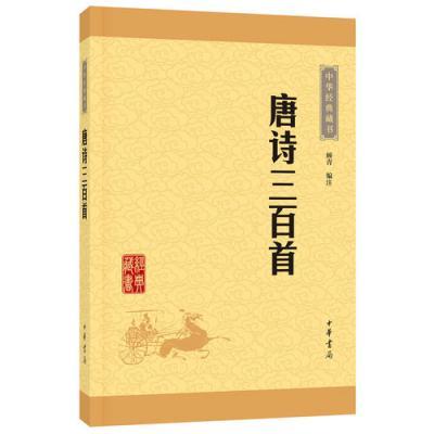 唐詩三百首(中華經典藏書·升級版)