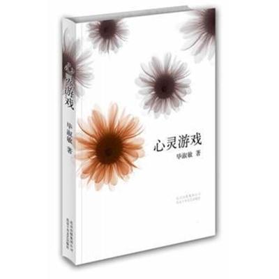 心靈游戲(畢淑敏的心理自助書)畢淑敏9787530210123北京十月文藝出版社