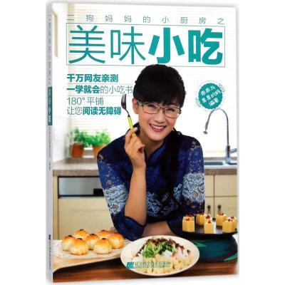 正版 二狗妈妈的小厨房之美味小吃 乖乖与臭臭的妈 编著 辽宁科学技术出版社 9787559105233 书籍