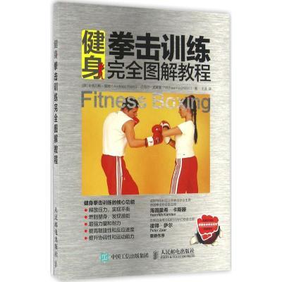 健身拳击训练完全图解教程
