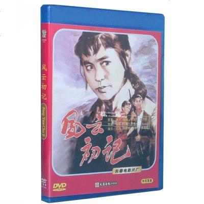 正版老電影碟片光盤 風云初記 主演:吳丹 孫樹林 陳申生DVD