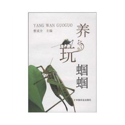 【正版】养蝈蝈玩9787109139008曹成全中国农业出版社