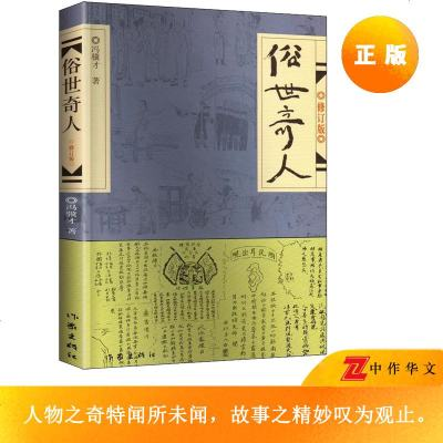 俗世奇人(全二册) 冯骥才 由19个短篇小说连缀构成每篇专讲一个传奇人物生平事迹素材均收集于流传津的民间传说奇特闻