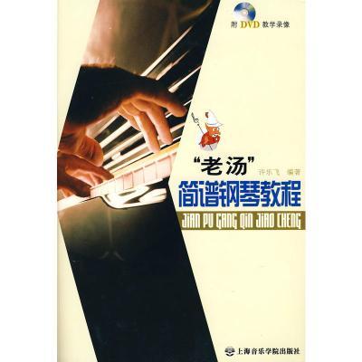 官方正版 老湯 簡譜鋼琴教程 附DVD 中老年鋼琴教程 鋼琴入譜 中老年湯普森簡易鋼琴教材 音樂學習鋼琴學習 上海音樂