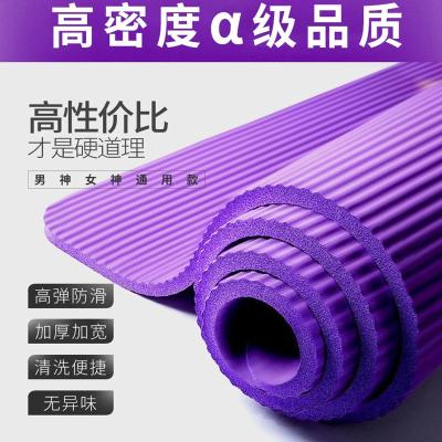 天然橡胶瑜伽垫初学者防滑地垫女男士加厚加宽加长家用运动健身垫