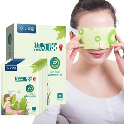 艾修堂蕲艾蒸汽热敷眼罩 中医保健缓解眼疲劳遮光眼罩发热护眼贴睡眠眼罩