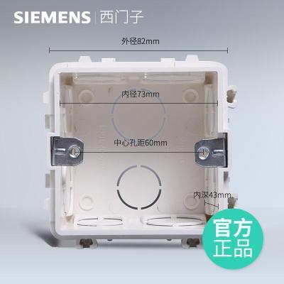 【官方正品】西门子(SIEMENS)86型暗盒暗装通用插座底盒线盒阻燃墙壁开关底盒