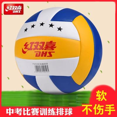 红双喜(DHS)排球充气软式5号排球中考学生训练专用球男女初学者沙滩比赛球