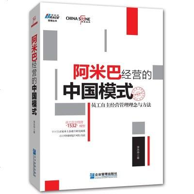 阿米巴經營的中國模式 員工自主經營管理理念與方法 李志華著 經營管理學讀物 經營管理 媲美稻盛和夫阿米巴經營
