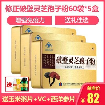【5盒】修正 破壁靈芝孢子粉60袋 散裝袍子粉正品增強免疫力好吸收