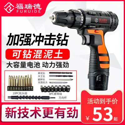 福瑞德沖擊鋰電鉆12V充電式手鉆小手槍鉆電鉆家用多功能電動螺絲刀電轉