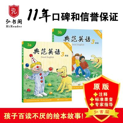 典范英語3新版, 含(3a+3b)2冊,孩子百讀不厭的英語繪本!