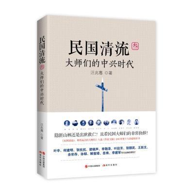 民國清流3:大師們的中興時代