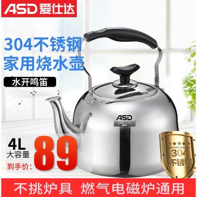 烧水壶304不锈钢大容量爱仕达家用鸣笛水壶燃气煤气电磁炉通用