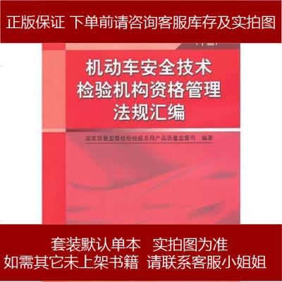 机动车安技术检 构资格管理培训教材(下篇) 国家质量监督检验检疫总局产品质量监督司 9787506670272