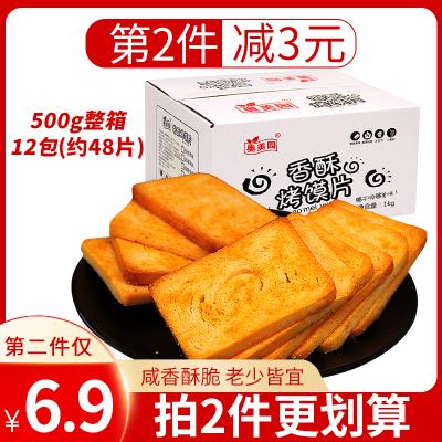 【第2件減3元】奧美園烤饃片500g餅干整箱粗糧饅頭片批發 早餐食品烤香干饃片零食