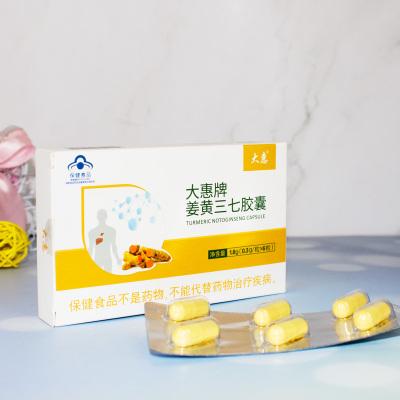 大惠姜黃三七膠囊體驗裝易吸收增強免疫力緩解疲勞成人保健食品6粒裝