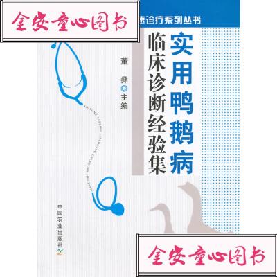 【单册】实用鸭鹅病临床诊断经验集(兽医临床快速诊 董彝 中国农业出版社