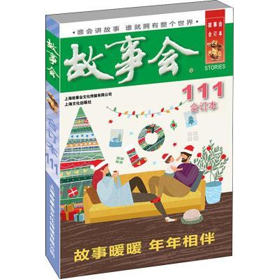 2019年故事会 合订本 111期 《故事会》编辑部 编 文学 文轩网