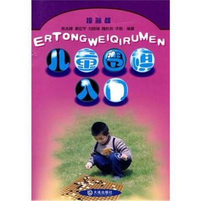 【正版】兒童圍棋入門 接觸篇9787806848593陳兆峰大連出版社