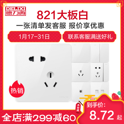 德力西86型一开5五孔带USB电源家用空调墙壁开关插座面板多孔暗装