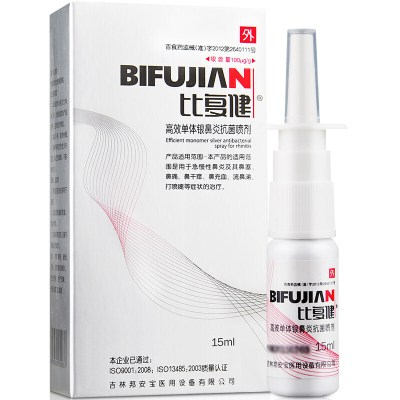 比復健高效單體銀鼻炎抗菌噴劑15ml急慢性鼻炎噴霧鼻干鼻癢鼻塞充血