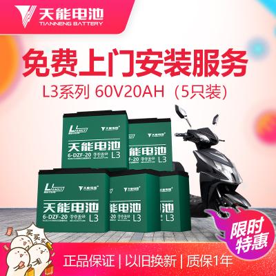 天能電動車電池鉛酸電池60v20ah5只電動車電瓶車電池以舊換新