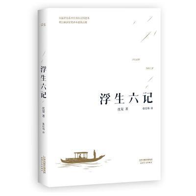 浮生六記 (清)沈復 著;張佳瑋 譯 著 文學 文軒網