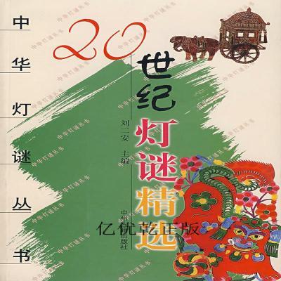 20世纪灯谜精选中州古籍出版社刘二安 主编