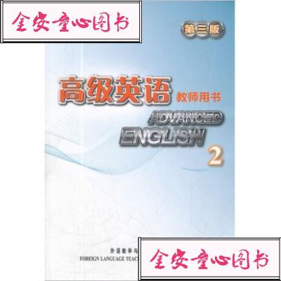 【單冊】高級英語2 第二冊 第2冊 教師用書 第三版 張漢熙 外研社
