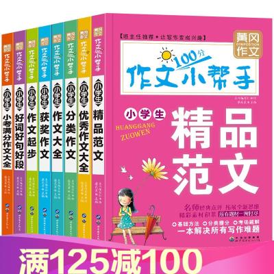 全套8冊加厚版1-6年級作文分類素材輔導起步小學生作文書3-6年級作文小學六五四三年級小學生作文書I