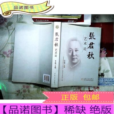 正版九成新張君秋藝術論