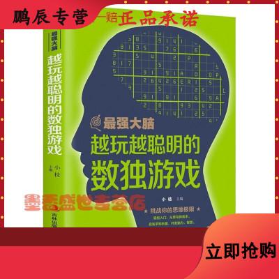 數獨題本思維訓練全一冊便攜 數獨書成人強大版 開發數獨思維訓練題集九宮格 越玩越聰明的數獨