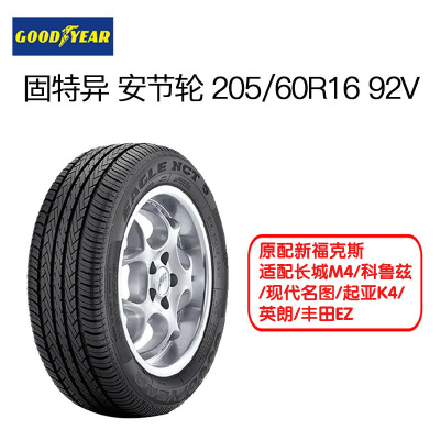 固特异(Goodyear)轮胎 205/60R16 92V 安节轮 Assurance Fuelmax 原配新福克斯