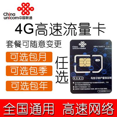【贈品不單賣】全國通用上網卡物聯網卡3G4G無線上網流量卡送聯通電信上網卡