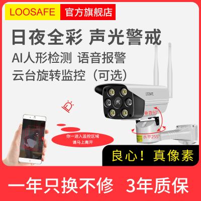 龍視安全彩夜視高清攝像頭無線wifi手機遠程監控器套裝室外家用