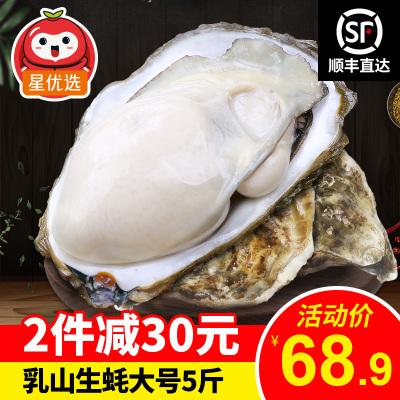 【順豐發貨】鮮活威海乳山生蠔主推大號5斤裝 單個100-150g 約17-24只 牡蠣海蠣子 生鮮貝類海鮮水產