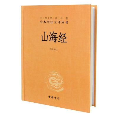 正版 山海经 中华书局 中华经典名著全本全注全译