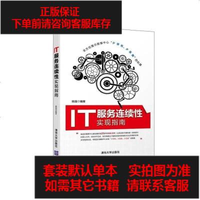 【二手8成新】IT服務連續性實現指南 9787302430384