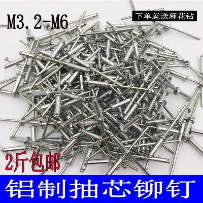 速譽(SUOYITR)2斤裝優質拉鉚釘鋁制抽芯鉚釘M3.2M4M5M6拉鉚釘鋁鉚釘鉚釘拉卯釘