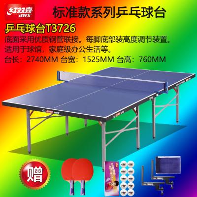 紅雙喜DHS 乒乓球桌 標準比賽乒乓球臺家用可折疊 送網架/球/拍
