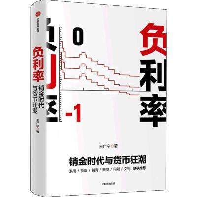 負利率 銷金時代與貨幣狂潮 財政金融 王廣宇 新華正版