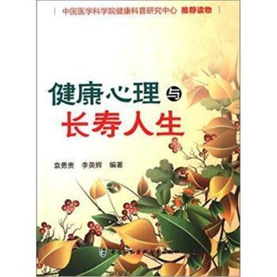 健康心理與長壽人生 袁勇貴,李英輝 9787567903326 中國協和醫科大學出版社
