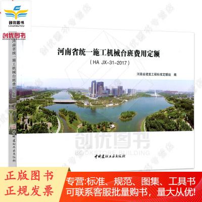 2016 河南省統一施工機械臺班費用定額HA JX-31-2017 河南省定額臺班